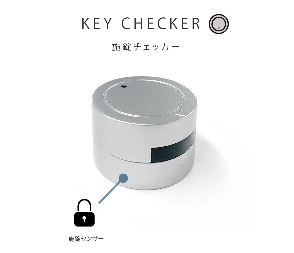 【支援者限定!】 追加施錠チェッカー